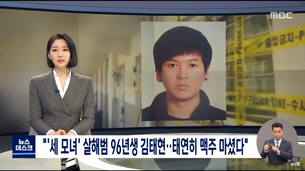 Police Reveal The Identity of The Suspect of The Viral Murder of a Mother and Two Daughters in Korea