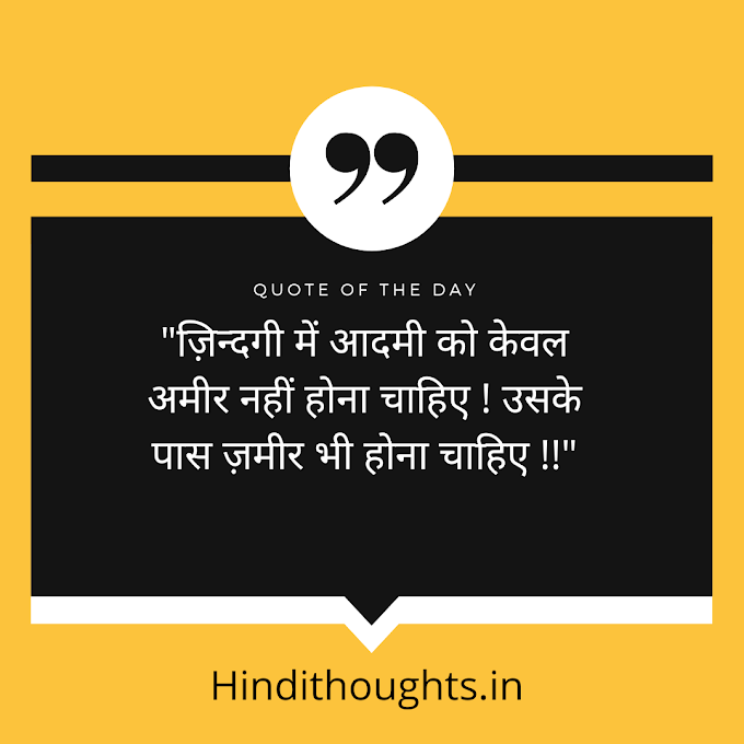 thoughts of the day in hindi | दिन के विचार | best suvichar in hindi