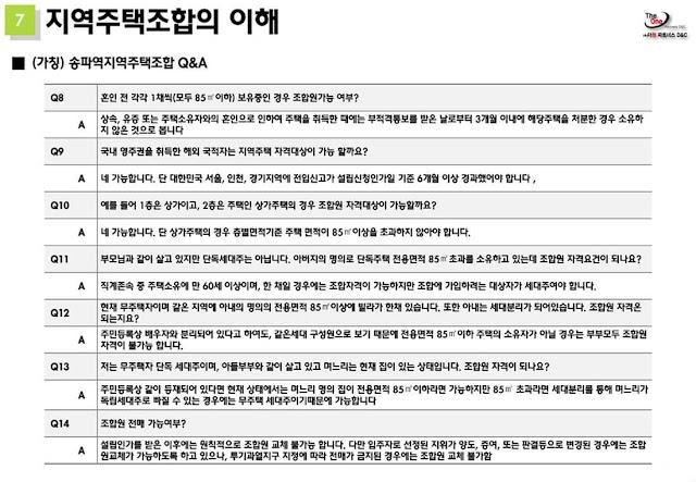 송파 롯데건설 라보로 지역주택조합3