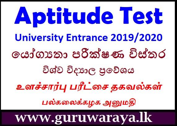 Aptitude Test Details University Entrance 2019 20 Teacher
