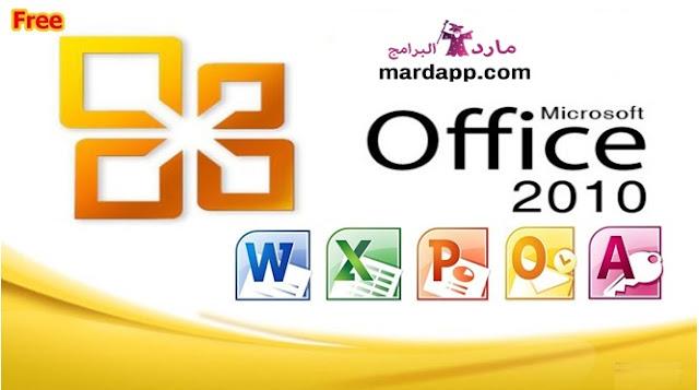 تحميل برنامج مايكروسوفت اوفيس 2010 مجانا Microsoft Office 2010 للكمبيوتر برابط مباشر