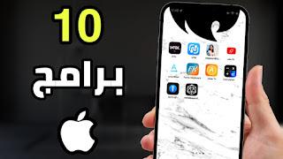 أفضل 10 تطبيقات ستجعل ايفونك يسوى سعره  - أفضل برامج الايفون 2021