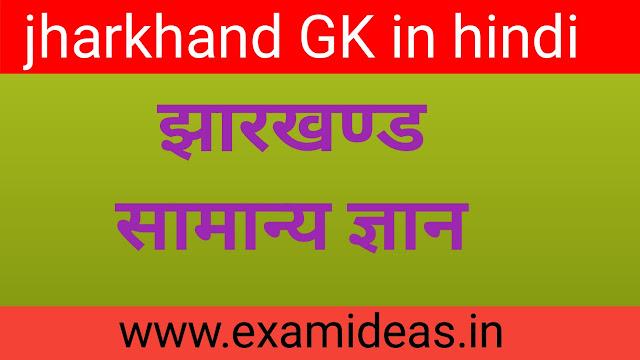 Jharkhand GK in Hindi - झारखंड सामान्य ज्ञान - www.examideas.in