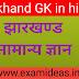 झारखंड सामान्य ज्ञान - Jharkhand GK in hindi