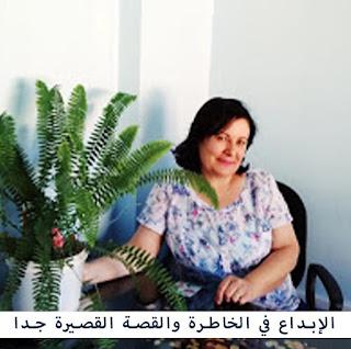 قصة قصيرة ( إنعاش ) بقلم الأستاذة اعتدال الشوفي