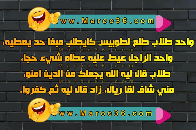 نكت مغربية مضحكة قصيرة
