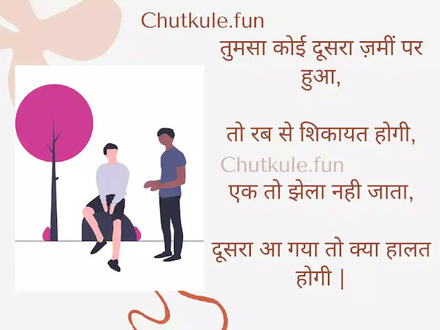 Funny Friendship Quotes in Hindi   Short Funny Friendship Quotes in Hindi