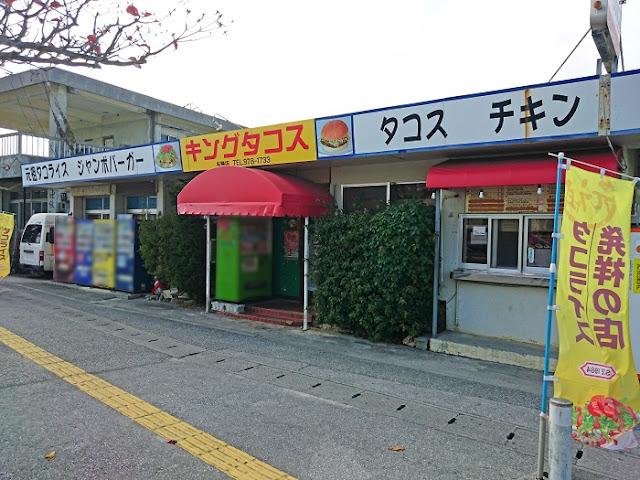 キングタコス 与勝店の写真