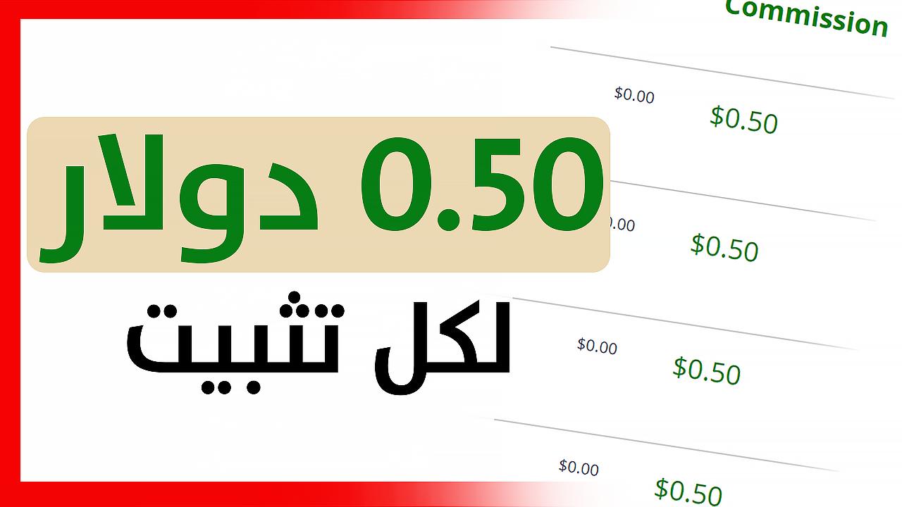 الربح من الانترنت 0.50 دولار لكل تثبيت لاضافة كروم Krisp Affiliate