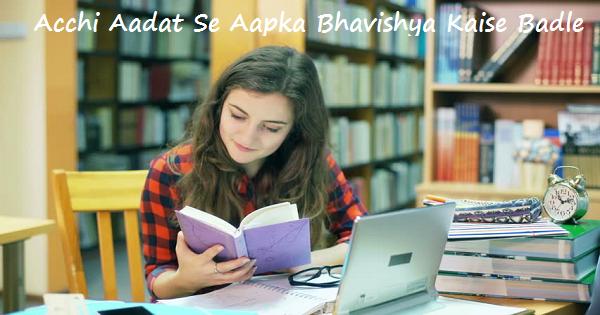 Acchi Aadat Se Aapka Bhavishya Kaise Badle