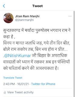 jitan-manjhi-tell-police-take-arms