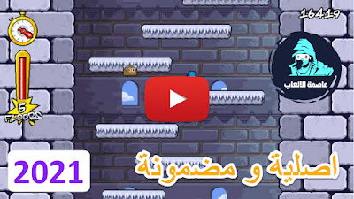 تحميل لعبة الرجل النطاط icy tower يوتيوب