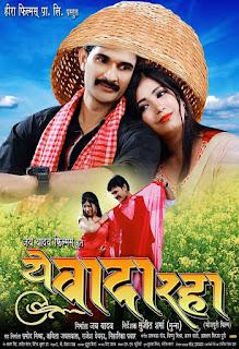 Ye Wada Raha Bhojpuri Movie