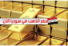 أسعار الذهب اليوم في سوريا بالليرة السورية 18 اغسطس 2020
