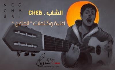 الشاب.cheb الدي غنى على الماعن والطعارج والمقالي باسم أغنية الماعن مع صورة الشاب cheb