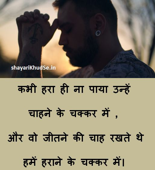 aansu shayari images download, aansu shayari images collection