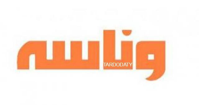 تردد قناة وناسة - Wanasah tv frequency