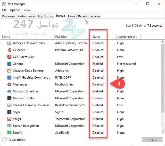 البرامج التي يتم فتحها بطريقة تلقائية عند بدء الويندوز