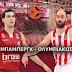 EuroLeague: ΔΕΙΤΕ ΖΩΝΤΑΝΑ ΣΕ LIVE STREAMING ΜΠΑΜΠΕΡΓΚ - ΟΛΥΜΠΙΑΚΟΣ (21:00)