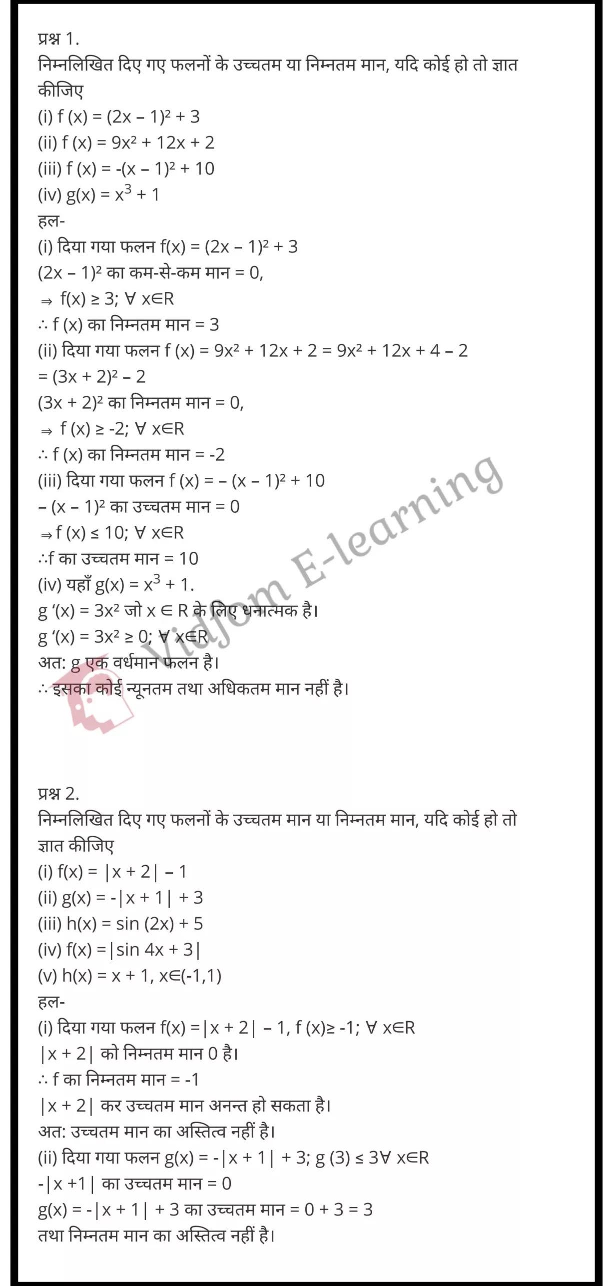 class 12 maths chapter 6 light hindi medium 38
