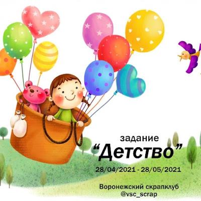 """Задание """"Детство"""" до 28 мая"""