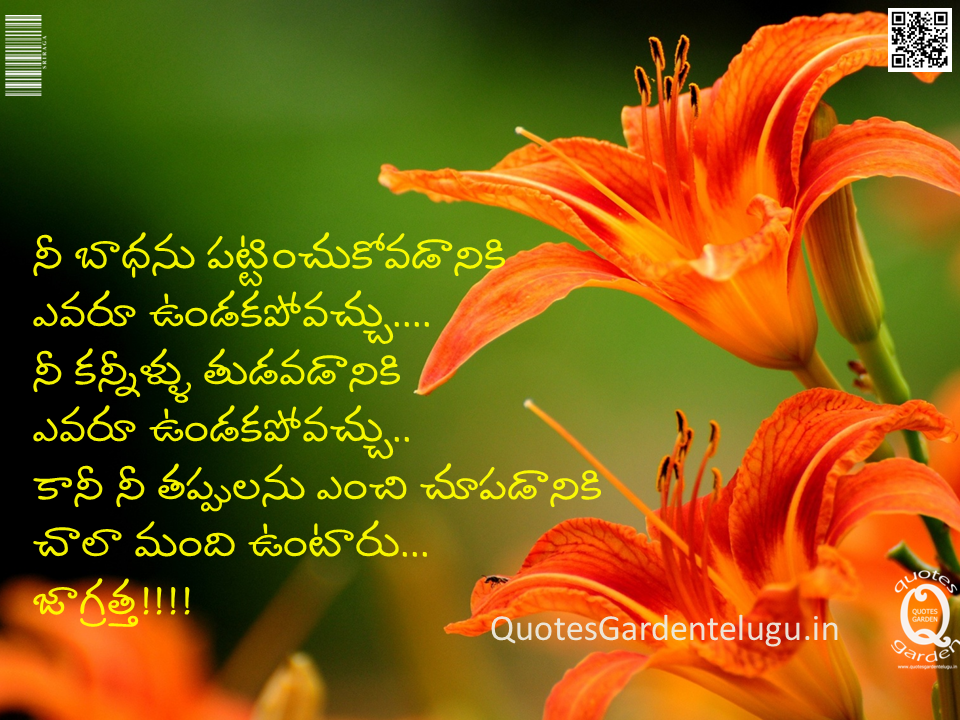 Best inspirational quotes about life - Best telugu inspirational quotes - Best telugu inspirational quotes about life - Best telugu Quotes - Telugu life quotes - telugu quotes about life