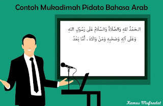 contoh mukadimah pidato bahasa arab