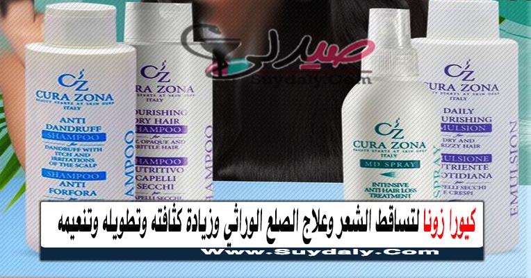 كيورازونا Cura Zona لتساقط الشعر وإعادة إنباته وملئ الفراغات و علاج الصلع الوراثي