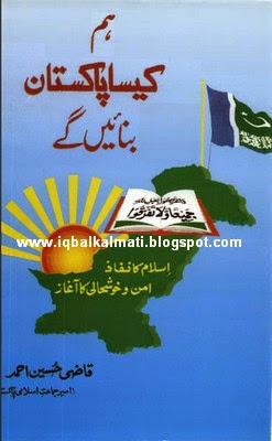 Hum Pakistan Banaian Gay