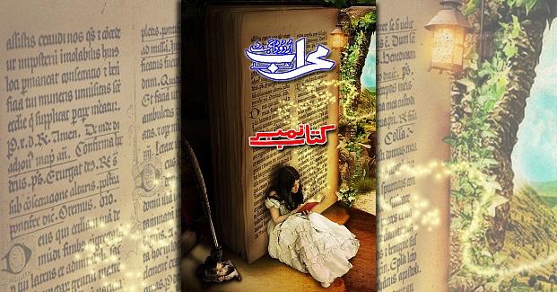 mehraab-kitab-number-1971