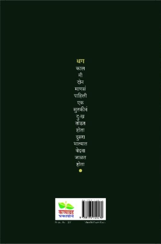 sahitya bharati, pustak parichay, kalabhul, poetrybook, suryaji bhosale
