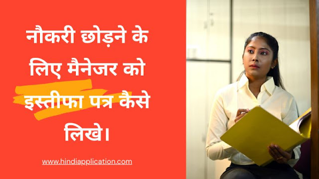 How to write resignation letter to manager to quit job In Hindi