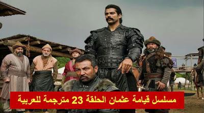 مسلسل قيامة عثمان الحلقة 23 مترجمة للعربية