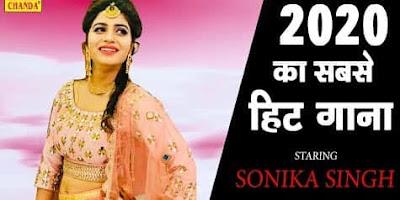 2020 का सबसे हिट गाना Sonika Singh, Renuka Panwar