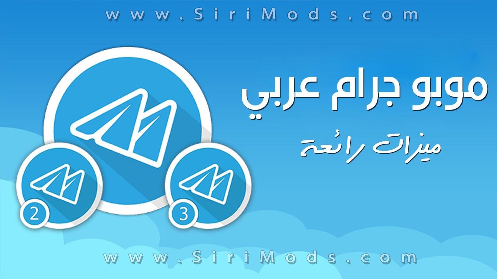 تحميل تطبيق موبو جرام العربي بميزاته الرائعة !