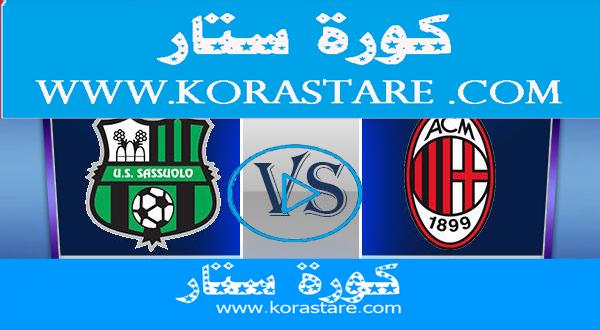 مشاهدة مباراة ميلان وساسولوكورة ستار بث مباشر اليوم كورة ستار اون لاين  20-12-2020 في الدوري الايطالي