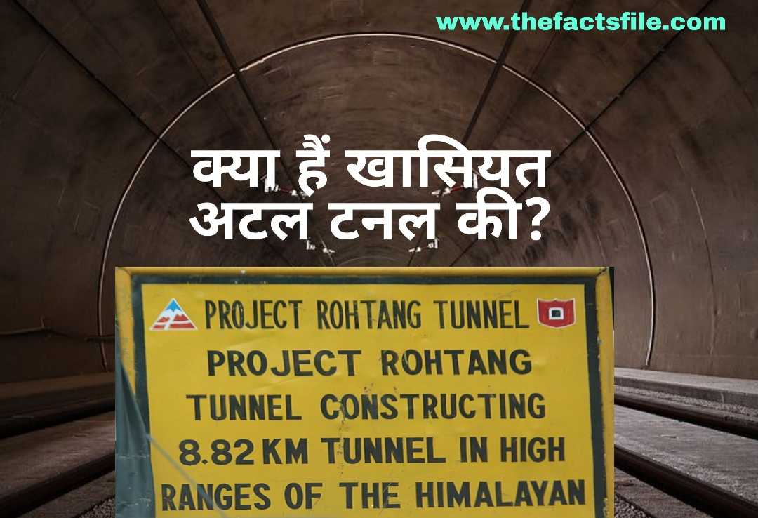 हिमाचल प्रदेश मे बन रही दुनिया की लम्बी सुरंग का काम लॉक डाउन में भी क्यूं नही रुका?