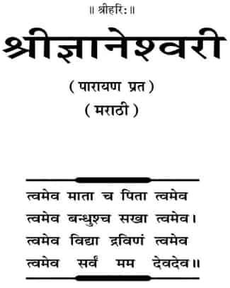 Dnyaneshwari Marathi Arthasahit Abhang Dnyaneshwari pdf