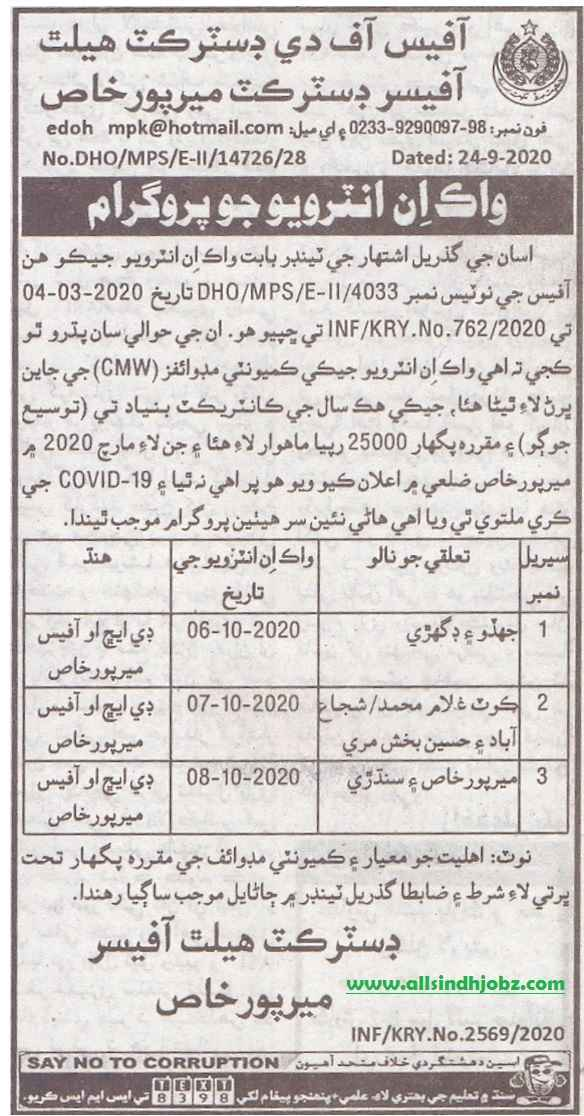 Walk-In Interview Office of the District Health Officer Jobs 2020 | allsindhjobz