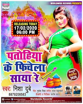 nisha dubey poster