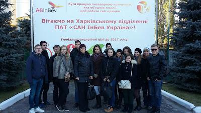 """Студенти факультету економічної інформатики відвідали пивзавод """"Рогань"""""""