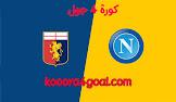 موعد مُباراة جنوي ونابولي اليوم كورة 4 حول في الدوري الإيطالي والقنوات الناقلة