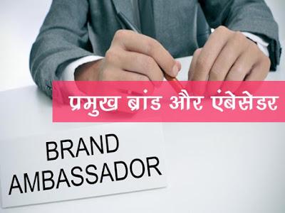 ब्रांड और उनके एम्बेसेडर | List of Brand Ambassador of India 2020 in Hindi