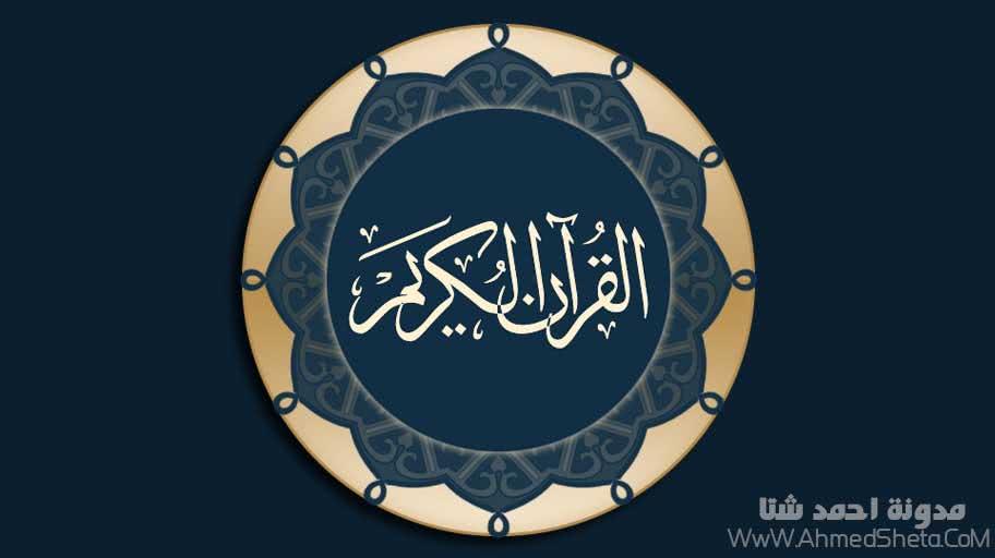 أفضل تطبيق قرآن كريم للأندرويد 2019 | تطبيق قرآن أندرويد Quran for Android