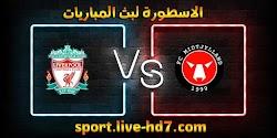 مشاهدة مباراة ليفربول ومتيولاند بث مباشر الاسطورة لبث المباريات بتاريخ 09-12-2020 في دوري أبطال أوروبا