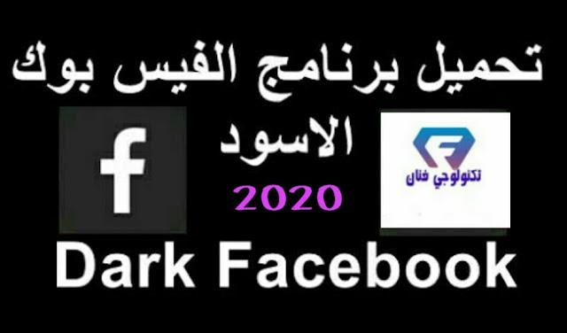 تحميل برنامج فيسبوك الاسود 2020 Facebook Dark Black apk نسخة معدلة
