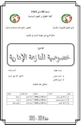مذكرة ماستر: خصوصية المنازعة الإدارية PDF