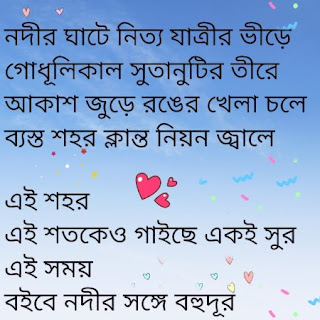 Amar Shohor Lyrics