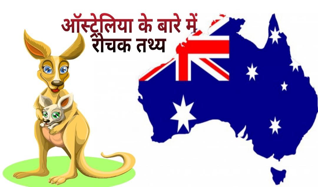 ऑस्ट्रेलिया के बारे में 38 रोचक तथ्य - Interesting Facts about Australia in Hindi,Amazing Facts about Australia in Hindi - ऑस्ट्रेलिया से जुड़े अनोखे रोचक तथ्य और जानकारी
