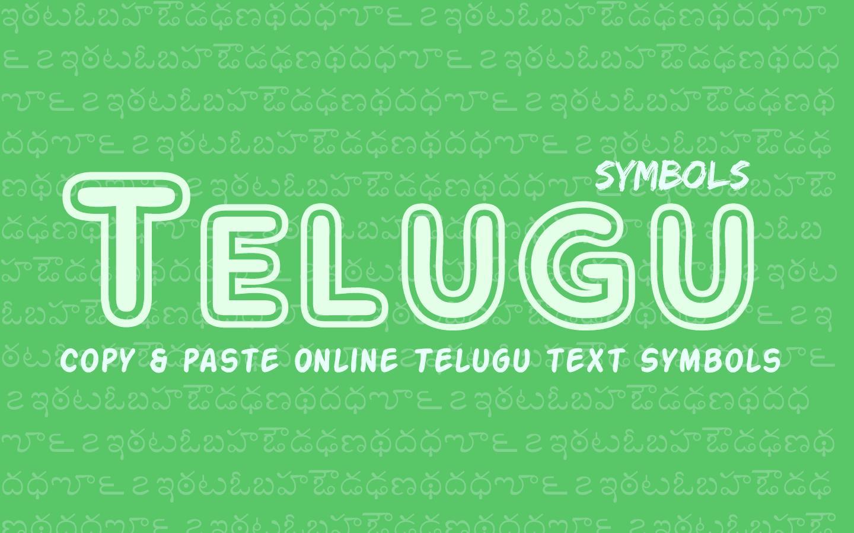 Telugu Symbols - ఇజ Copy & Share Online Telugu Symbols